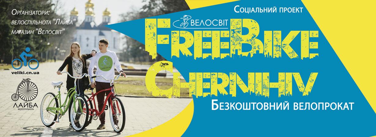 Бесплатный прокат Чернигов